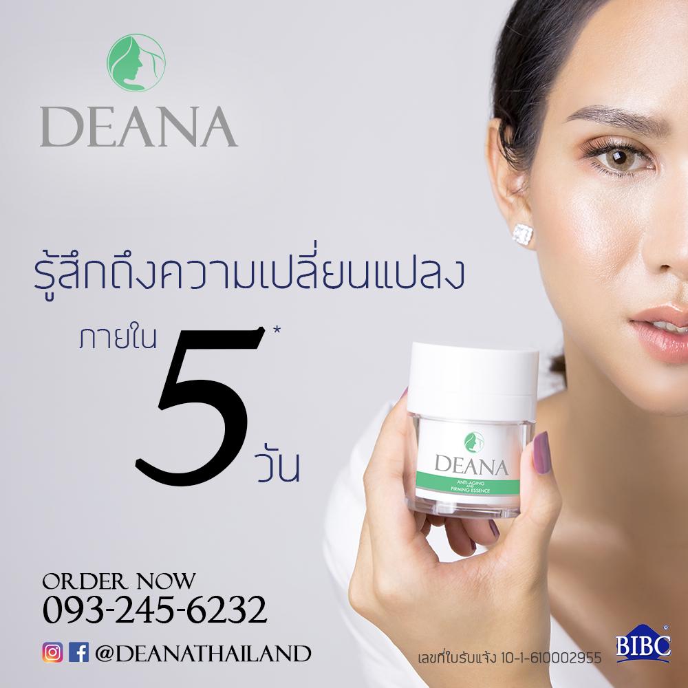 Deana ads รู้สึกถึงความเปลี่ยนแปลง