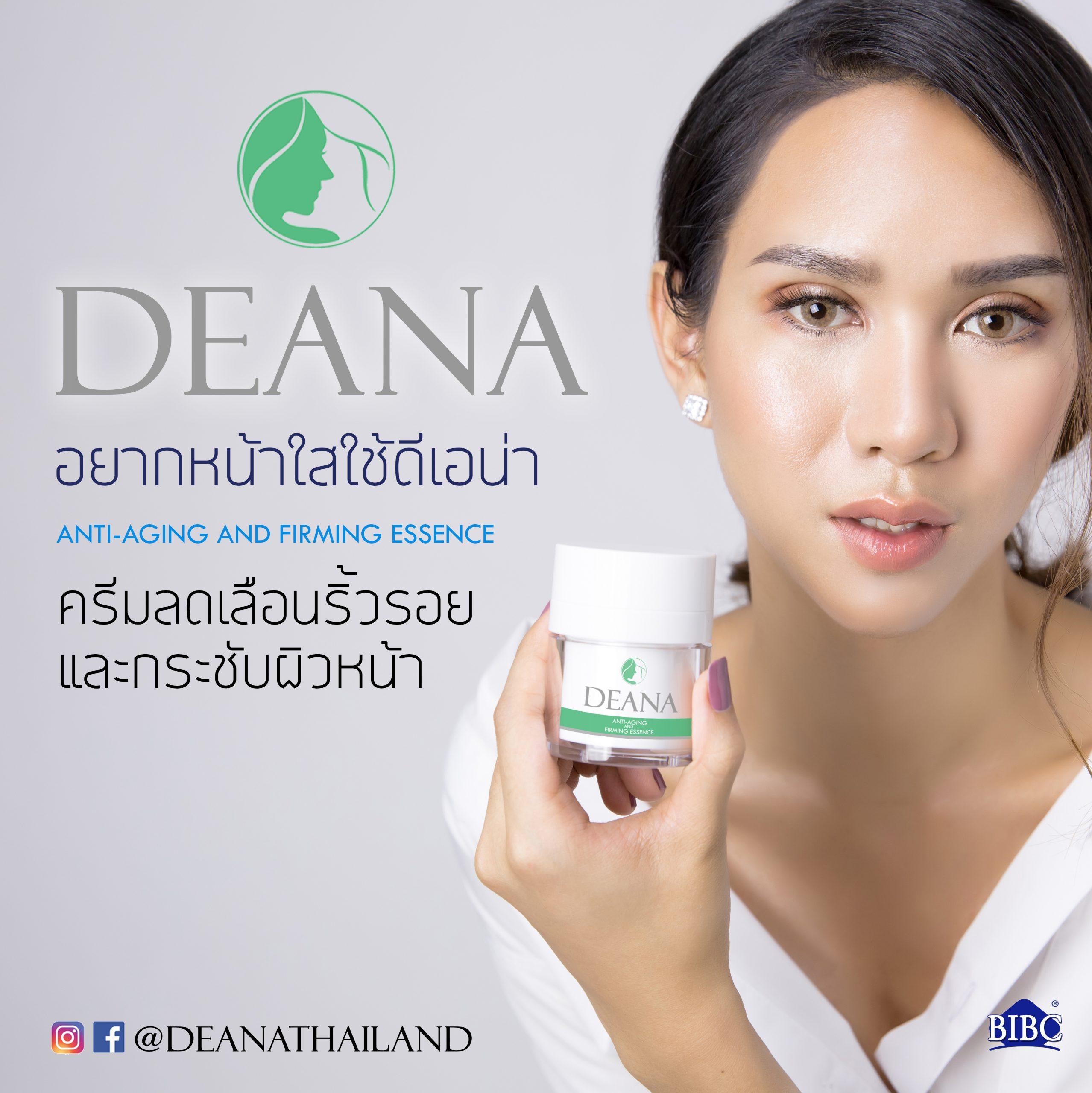 Deana ads ไม่มีเบอร์